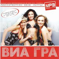 "Виа Гра ""MP3 Collection"" CD"
