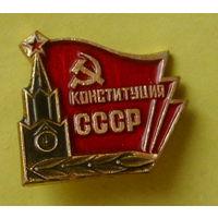 Конституция СССР. 042.
