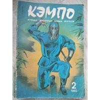 Кэмпо 2-1992