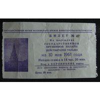Билет на посещение Оружейной Палаты, 10мая 1961г.