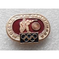 Стрельба из карабина. Виды спорта. XXII Олимпиада. Москва - 1980 #0206-SP6