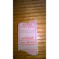 Билет на транспорт