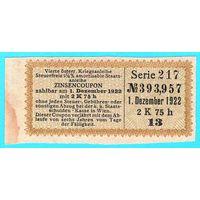 W: Купон / облигация / Австрия 1922 год / ??? /       (81 х 37 мм)