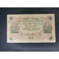 250 рублей 1917 года ! c 1 руб!
