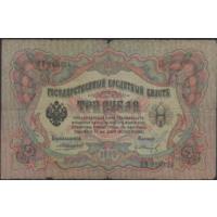 3 рубля 1905г. Коншин-Гр. Иванов