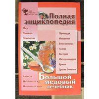 Большой медовый лечебник. А. Синяков. Книга большого формата.