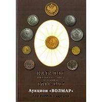 Каталог Волмар XVII выпуск (март 2018) - каталог российских монет и жетонов 1700-1917 гг.