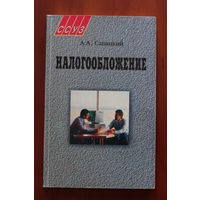 А.А. Савицкий, Налогообложение (для ССУЗов), 2007