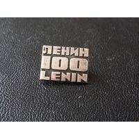 100 лет Ленин т.м.