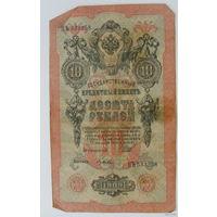 10 рублей 1909 года. Шипов-Гусев ПЪ 533258.