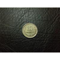 15 мунгу 1945 состояние