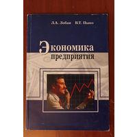 Л.А. Лобан, В.Т. Пыко, Экономика предприятия, 2006