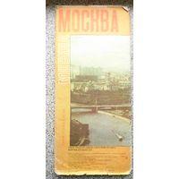 Туристская схема. Москва 1979 плюс Киев 1989 За ОБЕ
