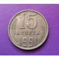15 копеек 1991 М СССР #11
