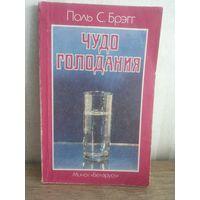 """Книга Поль С.Брэгг """"Чудо голодания"""""""