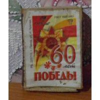 Спички Пинск 60 лет Победы