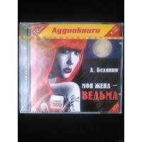 Аудиокнига 1С:Аудиокниги. Белянин А. Моя жена - ведьма (Лицензия)