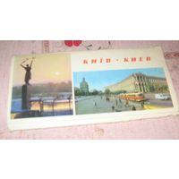 Набор открыток КИЕВ (16шт)