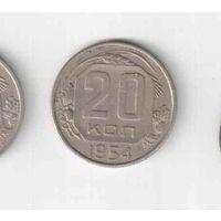 20 копеек 1954 года 10-32