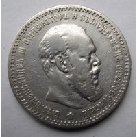 Россия, рубль, 1891, серебро