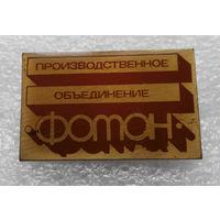 Значок. Производственное Объединение ФОТОН. латунь #0129