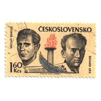 1973 Czechoslovak Martyrs during World War II - Vaclav Sinkule and Eduard Urx (Чехословакия) 1 марка