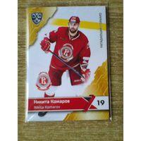 Никита Комаров - 11 сезон КХЛ.