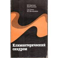Климактерический синдром.- В.П.Сметник и др.- М.:Медицина.- 1988.