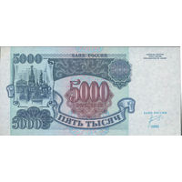 CCCP 5000 рублей 1992 Р252 UNC