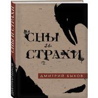 Дмитрий Быков. Сны и страхи