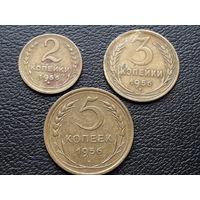 3 монеты СССР 1956г.