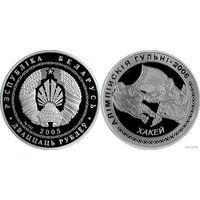Хоккей. Олимпийские игры 2006. 20 рублей. серебро
