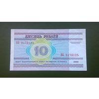 10 рублей 2000 г. НБ UNC.