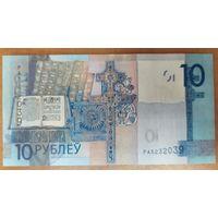 10 рублей 2019 года, серия РА - UNC