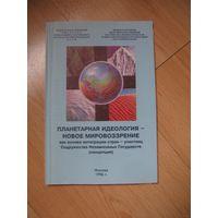 Планетарная идеология-новое мировоззрение как основа интеграции стран-участниц СНГ (концепция)