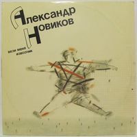 Александр Новиков - Вези меня, извозчик