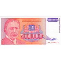 Югославия, 50 млн. динаров, 1993 г., UNC
