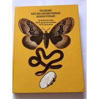 Кочетова Редкие беспозвоночные животные 200 стр Книга СССР