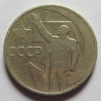 50 копеек 1967 г