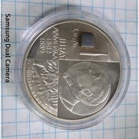 20 рублей 2002 год игнат дамейка