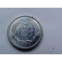 Китай 5 фынь 1976г  распродажа