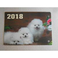 Календарь карманный 2018 год.