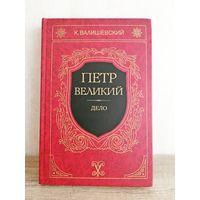 Книга К. Валишевский Петр Великий Дело книга 3, репринтное воспроизведение издания 1911 года