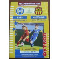 2009 БАТЭ (Борисов) - Македония (Македония)