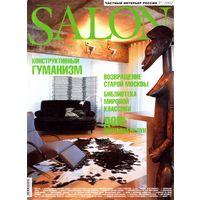 Salon, 5 (61) май, 2002