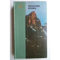 Побежденные вершины 1970-1971. Сборник советского альпинизма
