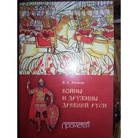 Войны и дружины Древней Руси