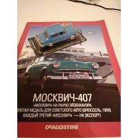 Автолегенды Москвич-407