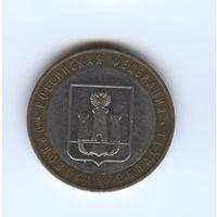 10 рублей. 2005 г. Орловская область. ММД.