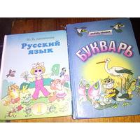 Две книги даром